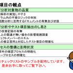 sw-maintenance-env-slides-SQiP2014