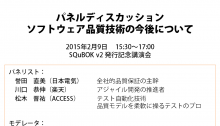 SQuBOK v2発行記念講演会